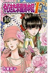 やじきた学園道中記F 10 (プリンセス・コミックス) Kindle版