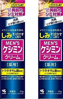 【セット品】メンズケシミンクリーム 男のシミ対策 20g (2個)