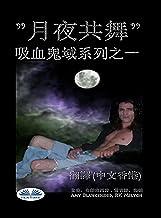 月夜共舞 (吸血鬼域之一): 吸血鬼域系列 - 1 (Traditional Chinese Edition)