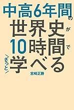 表紙: 中高6年間の世界史が10時間でざっと学べる | 宮崎 正勝