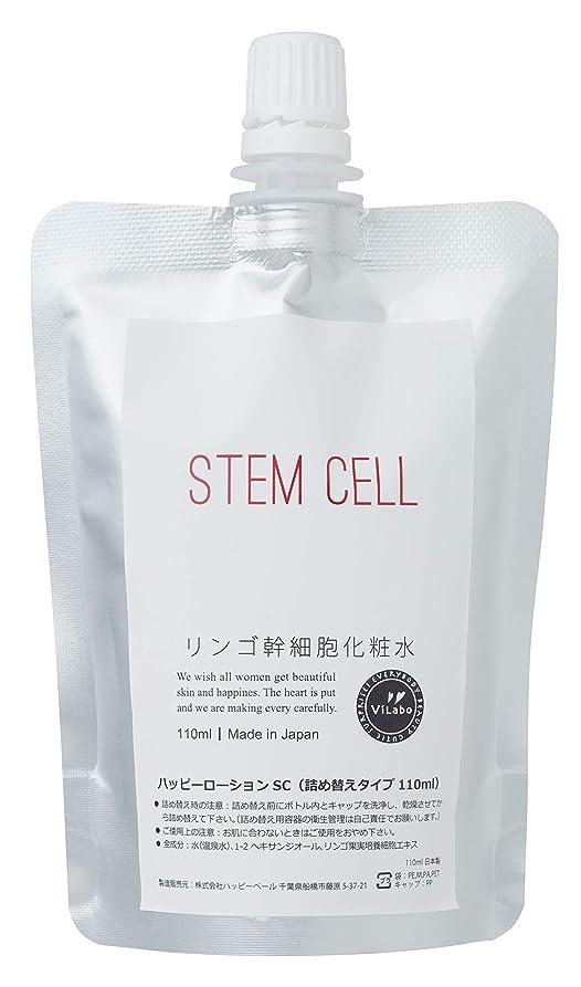 変更可能スパーク啓発するViLabo リンゴ幹細胞化粧水 (ハッピーローションSC)110ml 詰め替え用パウチ ビラボ