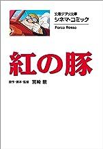 表紙: 文春ジブリ文庫 シネマコミック 紅の豚 (文春文庫)   宮崎 駿