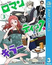 表紙: ロマンティック・キラー 3 (ジャンプコミックスDIGITAL)   百世渡