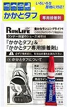RunLife(ランライフ) 靴修理 シューズ補修材かかとタフ 専用接着剤 SG
