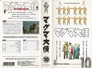 マグマ大使 第10巻 [VHS]