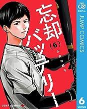 表紙: 忘却バッテリー 6 (ジャンプコミックスDIGITAL) | みかわ絵子