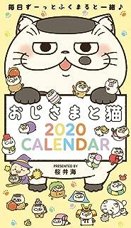 おじさまと猫 2020年卓上カレンダー ([カレンダー])