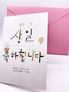 韓国 伝統 ハングル メッセージカード 飾り付き (センイルチュッカハムニダ)