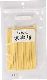 プチ・アンファン わんこ京御膳【国産 無添加おやつ】 チーズスティック 60g