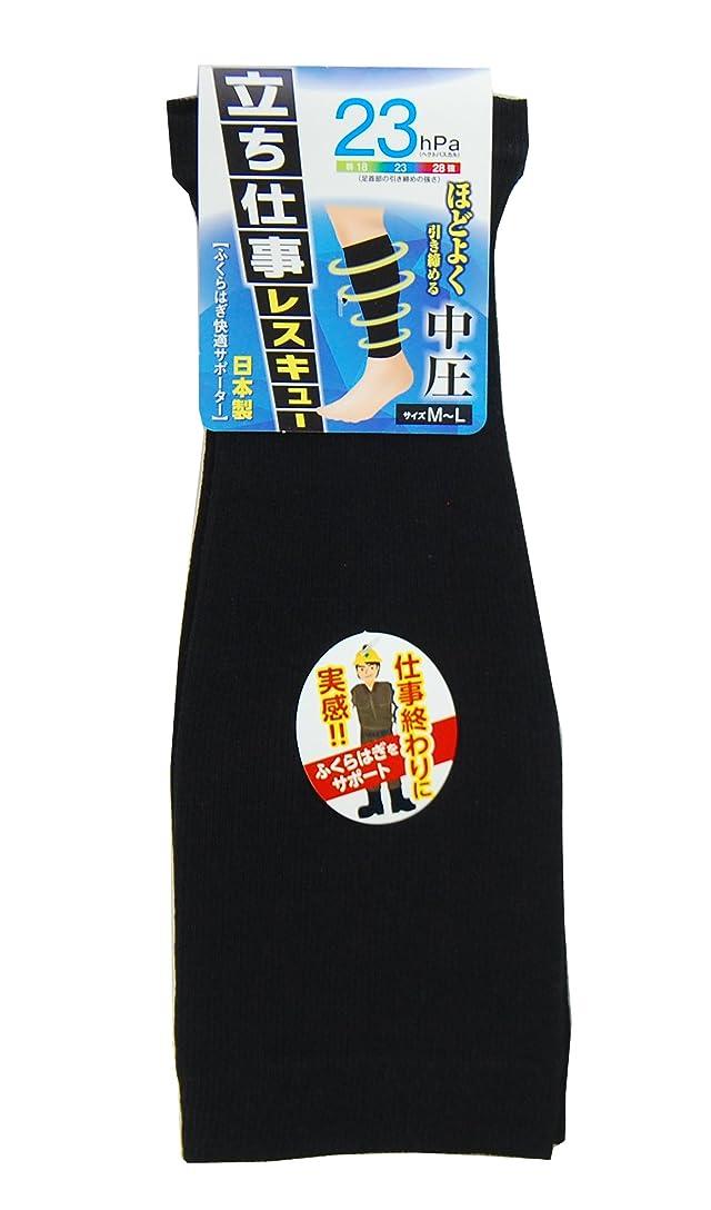 モールス信号チャレンジ騒ぎ<日本製の技> ふくらはぎ快適サポーター 男女兼用 加圧別3種類 黒 ( 無地) #1766 (23hPa)