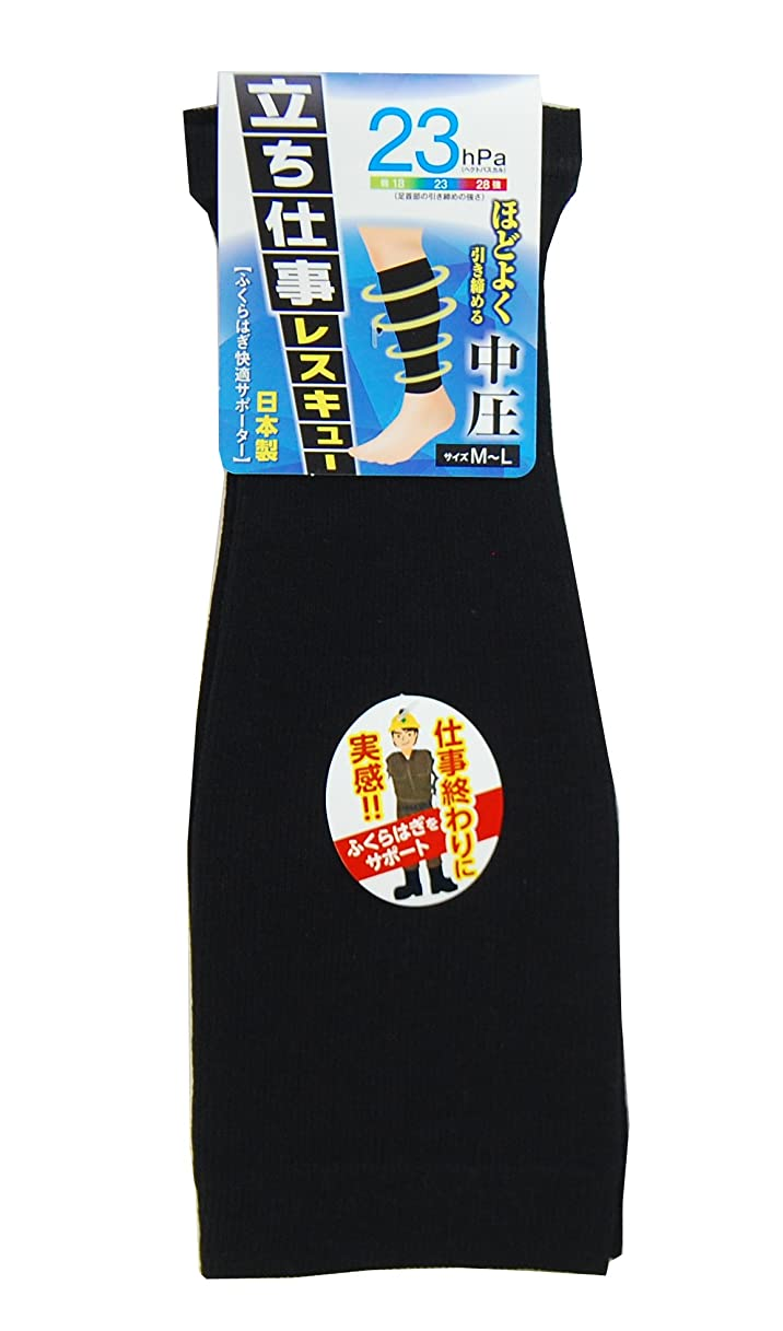 経過中古ピジン<日本製の技> ふくらはぎ快適サポーター 男女兼用 加圧別3種類 黒 ( 無地) #1766 (23hPa)