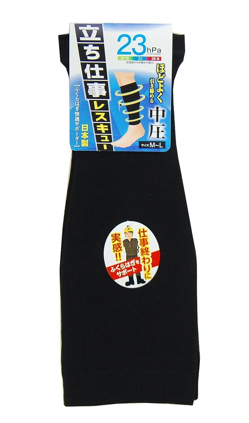 反論者不誠実洞窟<日本製の技> ふくらはぎ快適サポーター 男女兼用 加圧別3種類 黒 ( 無地) #1766 (23hPa)