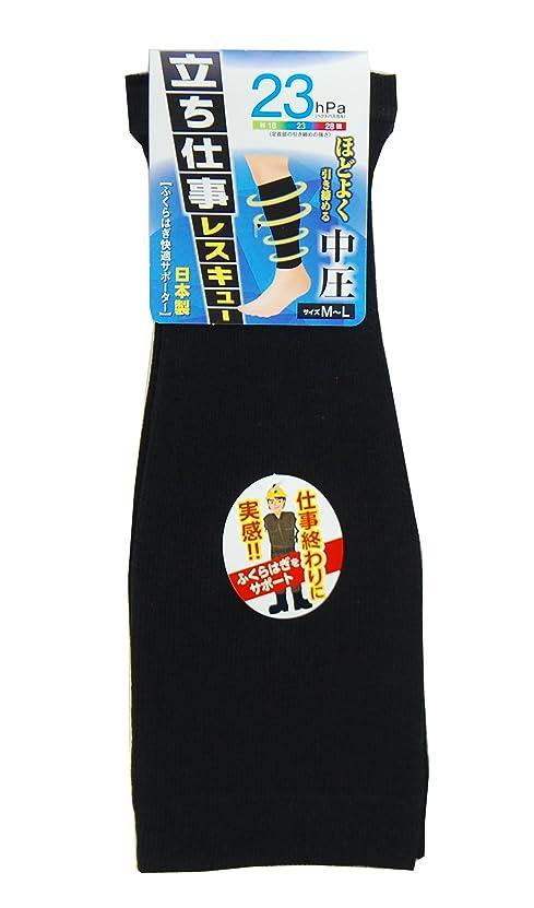 生きる知る広告<日本製の技> ふくらはぎ快適サポーター 男女兼用 加圧別3種類 黒 ( 無地) #1766 (23hPa)
