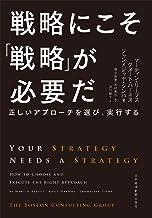 表紙: 戦略にこそ「戦略」が必要だ--正しいアプローチを選び、実行する (日本経済新聞出版) | マーティン・リーブス