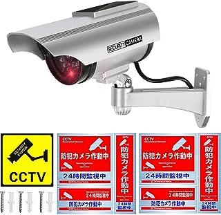 ダミーカメラ ソーラーパネル搭載 セキュリティステッカー付 防犯カメラ 監視カメラ 不審者対策 防犯対策 赤外線ledライト 常時点滅 偽装 屋内外両用 半永久的に使用可能