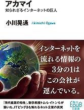 表紙: アカマイ 知られざるインターネットの巨人 (角川EPUB選書) | 小川 晃通