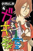ガキ教室 4 (少年チャンピオン・コミックス)