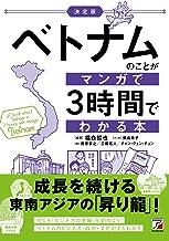 <決定版>ベトナムのことがマンガで3時間でわかる本 (ASUKA BUSINESS)