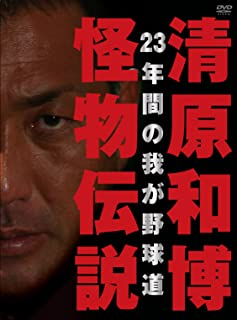清原和博・怪物伝説(初回限定版) [DVD]