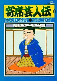寄席芸人伝(8) (ビッグコミックス)