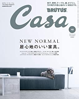 Casa BRUTUS(カーサ ブルータス) 2020年 12月号 [NEW NORMAL 居心地のいい家具。]