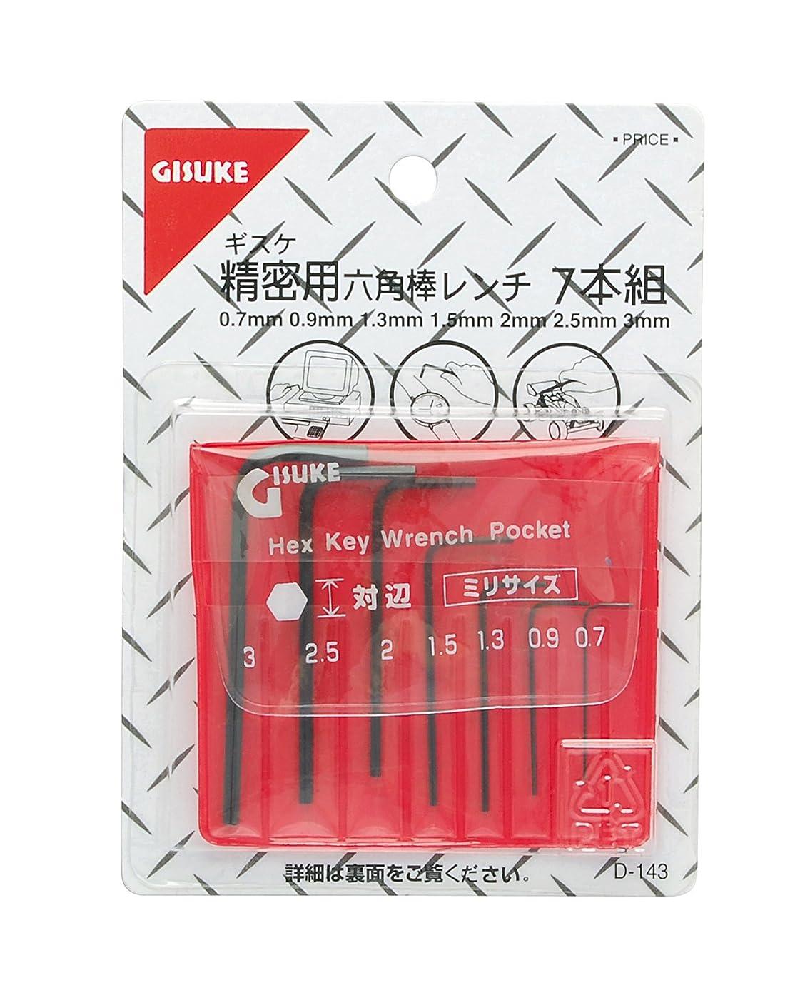 でる先史時代のレンジ高儀 GISUKE 精密用 六角棒レンチ 7本組