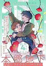 .Bloom ドットブルーム vol.19 2020 April
