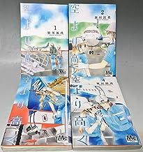 空より高く コミック 1-4巻セット (マーガレットコミックス)