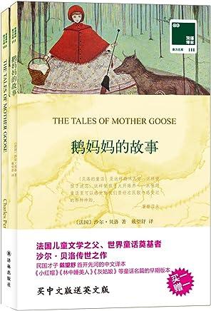 双语译林-111-鹅妈妈的故事(双语版) (English Edition)