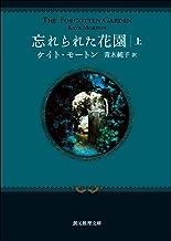 表紙: 忘れられた花園 上 (創元推理文庫) | 青木 純子