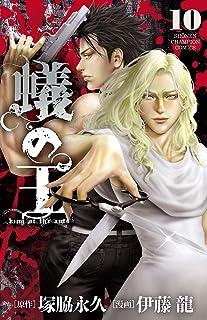 蟻の王 10 (少年チャンピオン・コミックス)