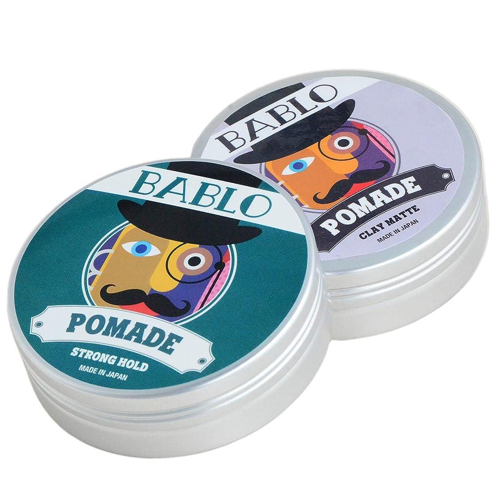 市長計算するハッピーバブロ ポマード(BABLO POMADE) ストロング ホールド メンズ 整髪料 水性 ヘアグリース (単品&クレイマットセット)