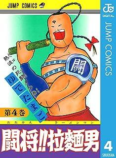 闘将!! 拉麺男 4 (ジャンプコミックスDIGITAL)