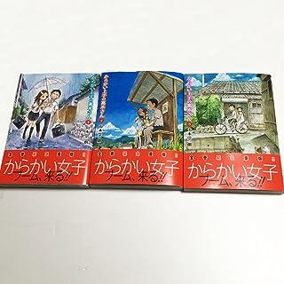 からかい上手の高木さん コミック 1-3巻セット (ゲッサン少年サンデーコミックススペシャル)