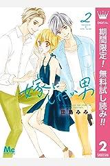 嫁にしたい男【期間限定無料】 2 (マーガレットコミックスDIGITAL) Kindle版