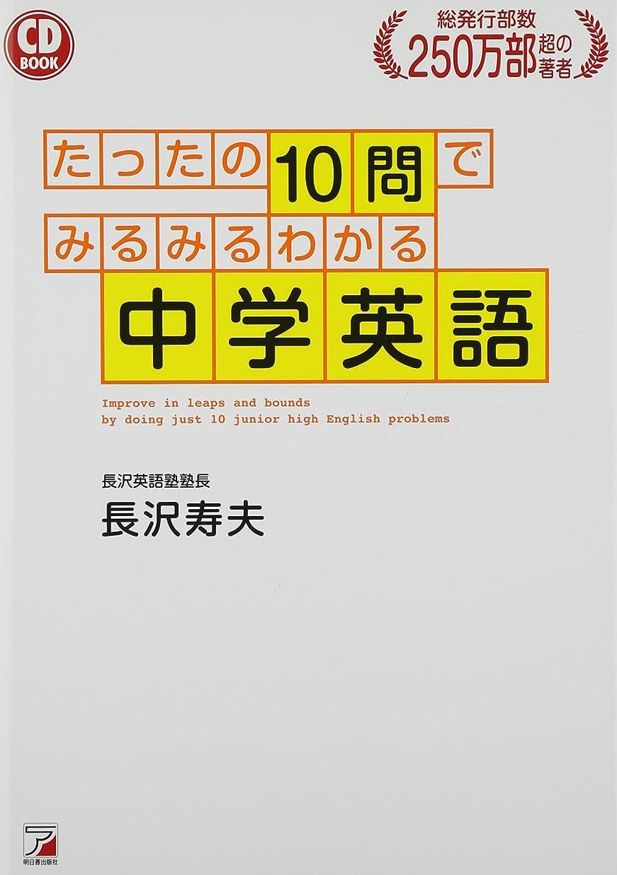 雑多なプロペラ留まるCD BOOK たったの10問でみるみるわかる中学英語