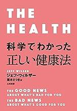 表紙: 科学でわかった正しい健康法 | ジェフ・ウィルザー