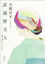 表紙: 武蔵野夫人(新潮文庫)   大岡 昇平