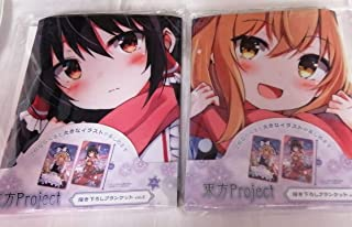 Touhou Project Painted Blanket Vol. 2 Kirikumi Magisha & Hiroei Reimame Set of 2