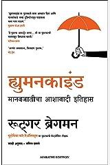 Humankind (Marathi) (Marathi Edition) Kindle Edition