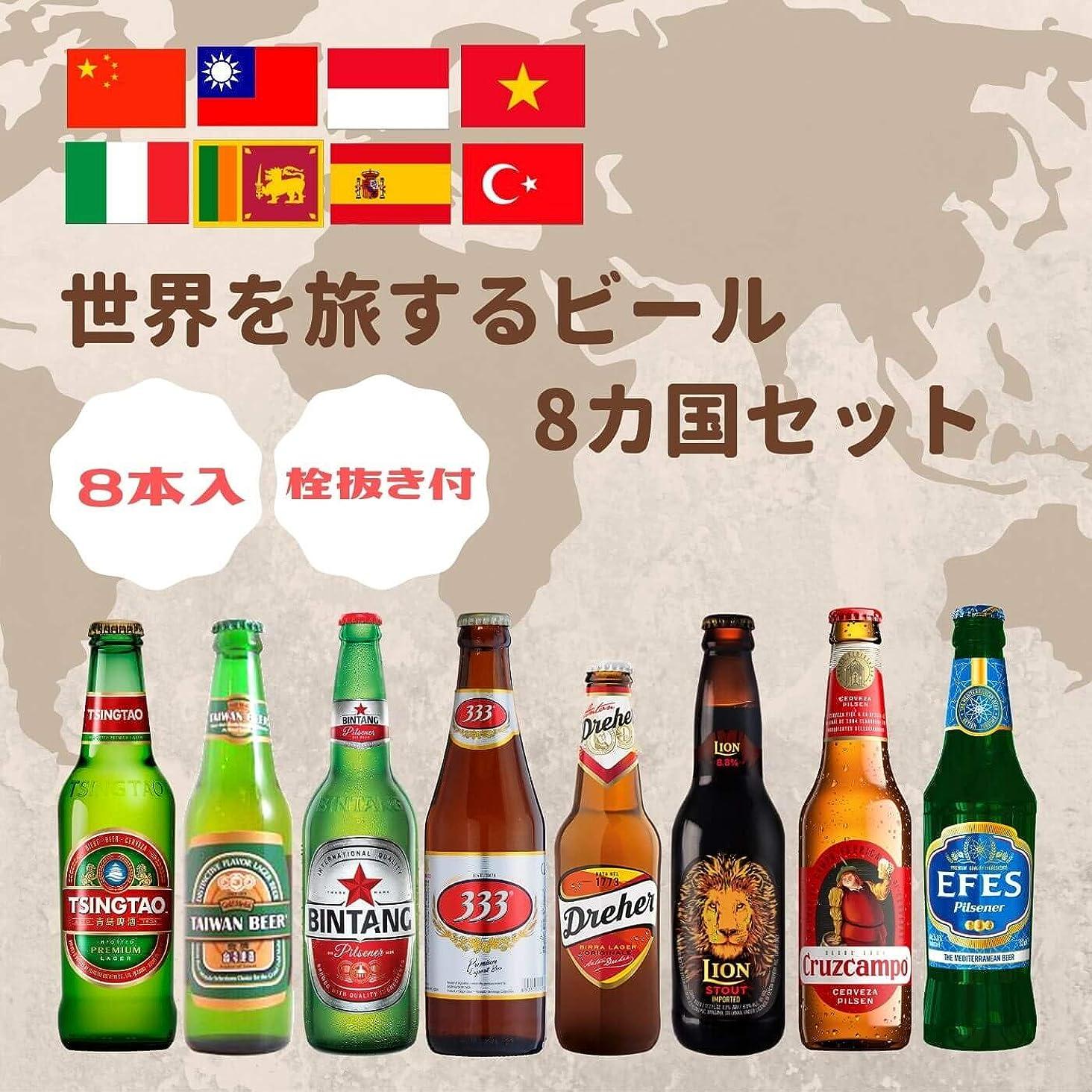 維持ゲージささやき【WEB限定】世界を旅するビール 8ヶ国8本ギフトBOX【オープナー付】勤労感謝の日 クリスマス プレゼント 誕生日 ギフト