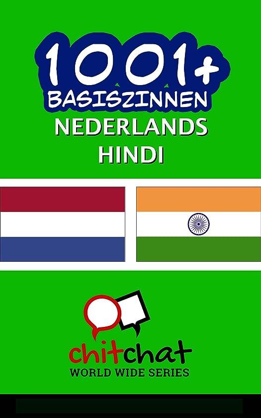 レンチ重くするイル1001+ basiszinnen Nederlands - Hindi (Dutch Edition)