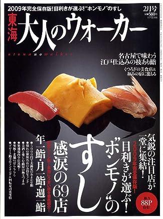 東海 大人のウォーカー 2009年 02月号 [雑誌]