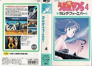 うる星やつら4 ラム・ザ・フォーエバー [VHS]
