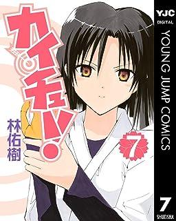 カイチュー! 7 (ヤングジャンプコミックスDIGITAL)