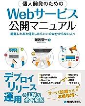 表紙: 個人開発のための Webサービス公開マニュアル   難波聖一
