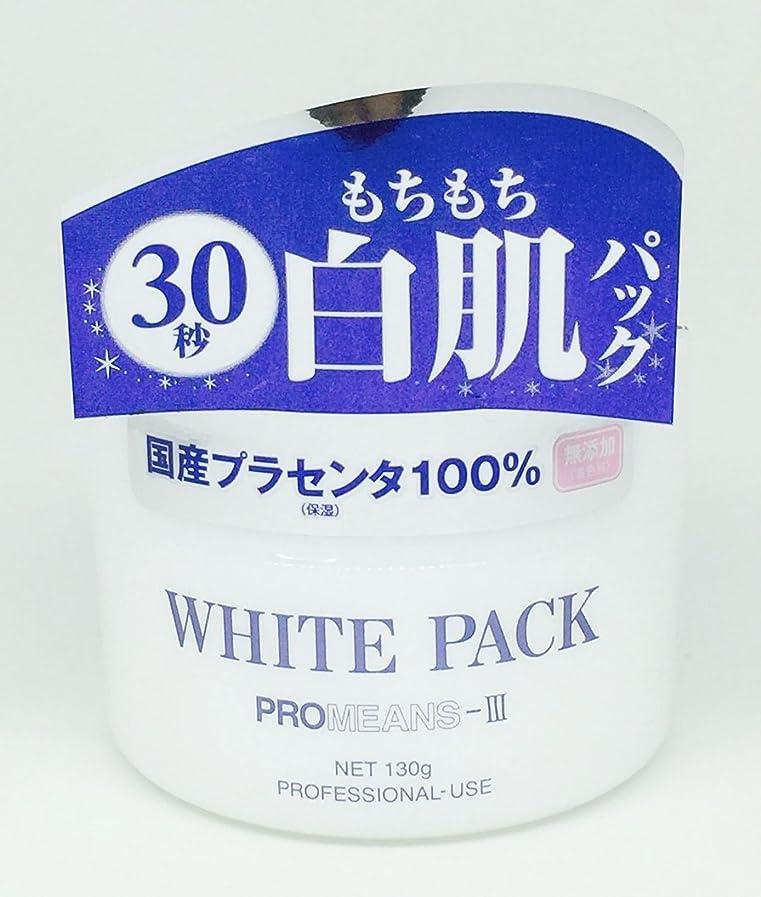 ダイエットピーブ幻滅するプロミーンズ3 ホワイトパック 130g