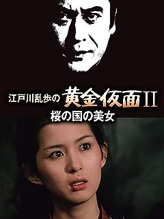 江戸川乱歩シリーズ 桜の国の美女