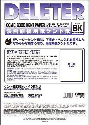 デリーター 原稿用紙 ケント紙 B4 無地 BKタイプ135Kg