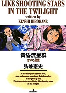 黄昏流星群(20) (ビッグコミックス)